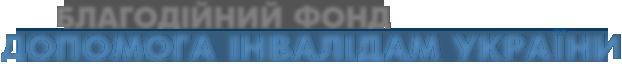 """Благодійний фонд """"Допомога інвалідам України"""""""